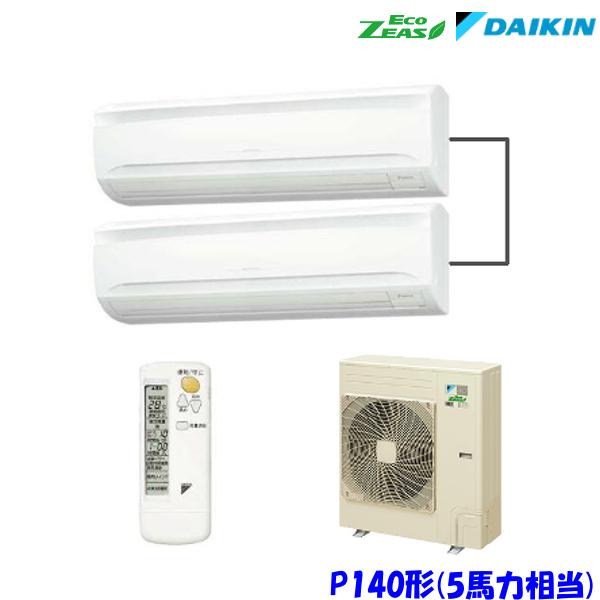 ダイキン エアコン EcoZEAS SZRA140BFND 壁掛形 5馬力 ツイン 三相200V ワイヤレス