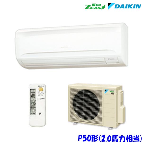 ダイキン エアコン EcoZEAS SZRA50BFNV 壁掛形 2馬力 シングル 単相200V ワイヤレスリモコン