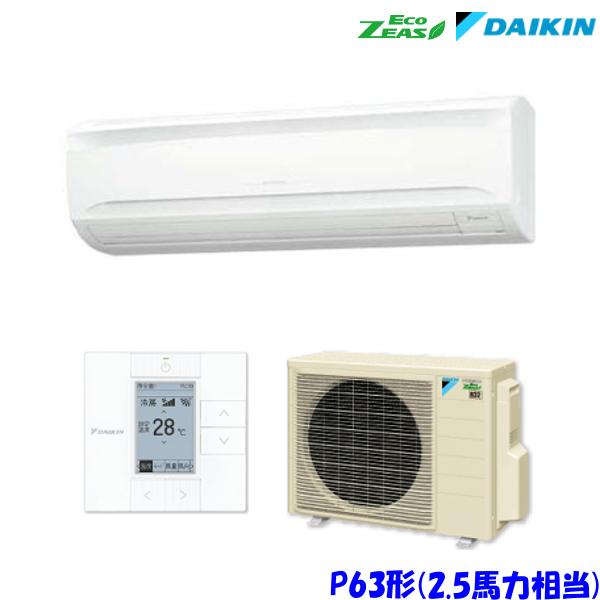 ダイキン エアコン EcoZEAS SZRA63BFV 壁掛形 2.5馬力 シングル 単相200V ワイヤード