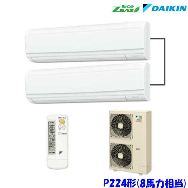 ダイキン エアコン EcoZEAS SZZA224AND 壁掛形 8馬力 ツイン 三相200V ワイヤレス