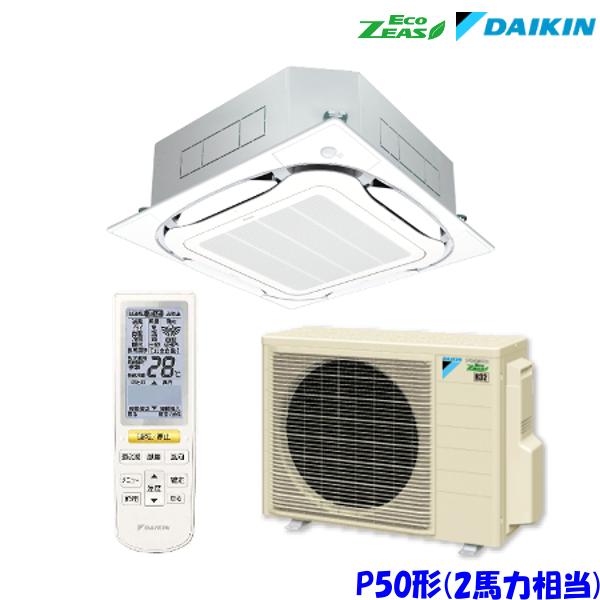 新品 送料無料 ダイキン 業務用 エアコン SZRC50BFNT EcoZEAS 天井カセット4方向 シングル ワイヤレス 期間限定送料無料 三相200V S-ラウンドフロー 2馬力 毎日続々入荷