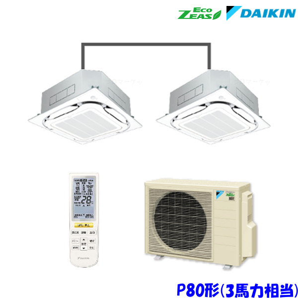 ダイキン エアコン EcoZEAS SZRC80BFNVD 天井カセット4方向 S-ラウンドフロー 3馬力 ツイン 単相200V ワイヤレス