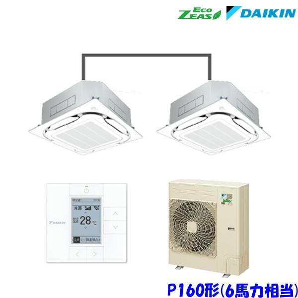 ダイキン エアコン EcoZEAS SZRC160BFD 天井カセット4方向 S-ラウンドフロー 6馬力 ツイン 三相200V ワイヤード