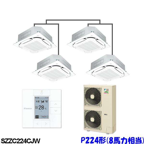 新品 送料無料 ダイキン 高級 業務用 エアコン SZZC224AW EcoZEAS 8馬力 S-ラウンドフロー 天井カセット4方向 ダブルツイン 三相200V ワイヤード 新作通販