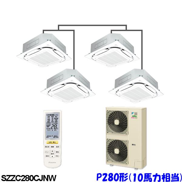 ダイキン エアコン EcoZEAS SZZC280CJNW 天井カセット4方向 S-ラウンドフロー 10馬力 ダブルツイン 三相200V ワイヤレス