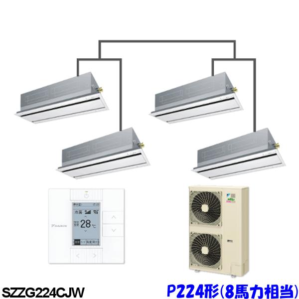 ダイキン エアコン EcoZEAS SZZG224AW 天井カセット2方向 エコダブルフロー 8馬力 ダブルツイン 三相200V ワイヤード