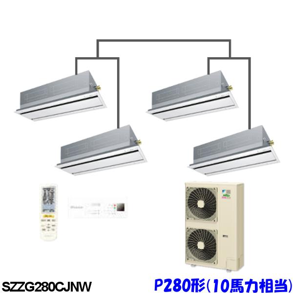 ダイキン エアコン EcoZEAS SZZG280ANW 天井カセット2方向 エコダブルフロー 10馬力 ダブルツイン 三相200V ワイヤレス