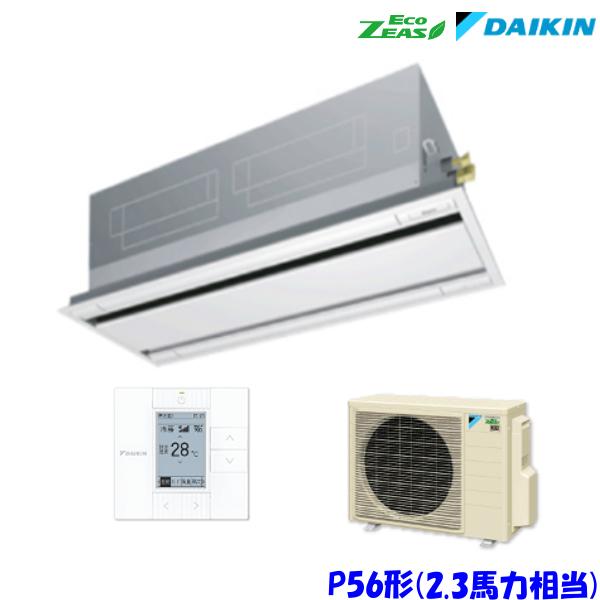 ダイキン エアコン EcoZEAS SZRG56BFV 天井カセット2方向 エコダブルフロー 2.3馬力 シングル 単相200V ワイヤード