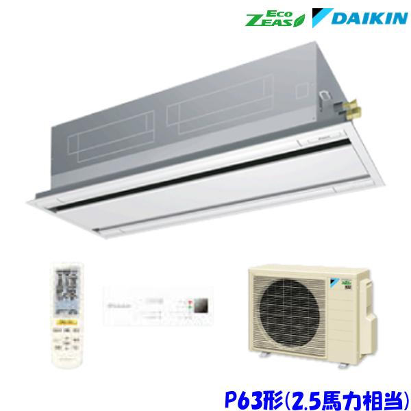 ダイキン エアコン EcoZEAS SZRG63BFNV 天井カセット2方向 エコダブルフロー 2.5馬力 シングル 単相200V ワイヤレス
