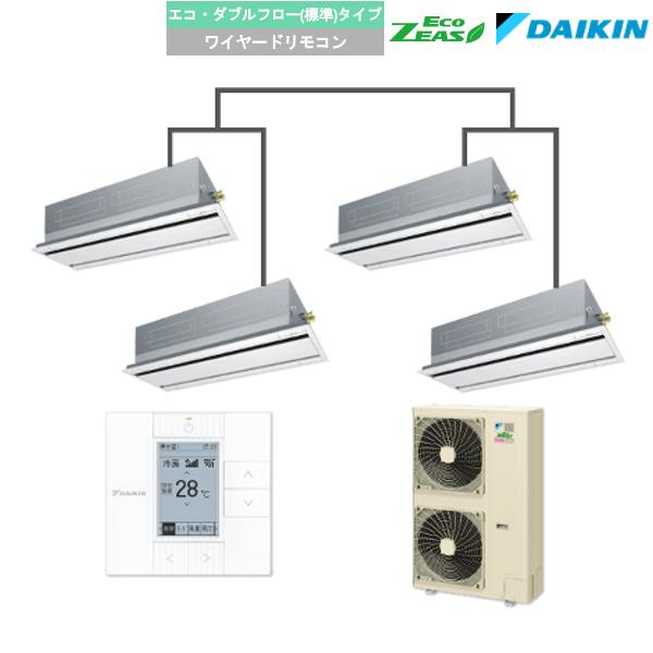 ダイキン エアコン EcoZEAS SZZG224CJW 天井カセット2方向 エコダブルフロー 8馬力 ダブルツイン 三相200V ワイヤード