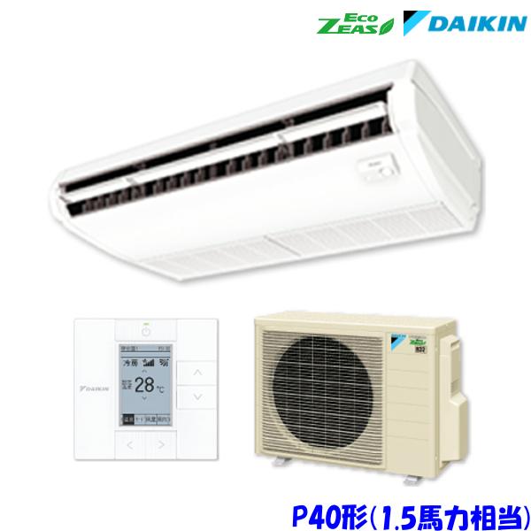 ダイキン エアコン EcoZEAS SZRH40BCV 天井吊形 1.5馬力 シングル 単相200V ワイヤード