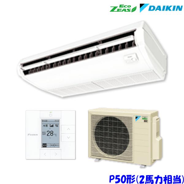 ダイキン エアコン EcoZEAS SZRH50BFT 天井吊形 2馬力 シングル 三相200V ワイヤード