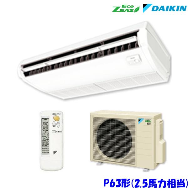 ダイキン エアコン EcoZEAS SZRH63BFNT 天井吊形 2.5馬力 シングル 三相200V ワイヤレス
