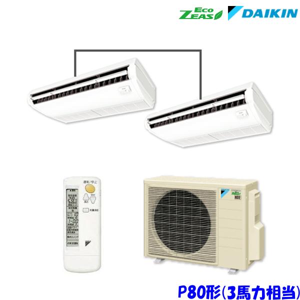 ダイキン エアコン EcoZEAS SZRH80BFNVD 天井吊形 3馬力 ツイン 単相200V ワイヤレス