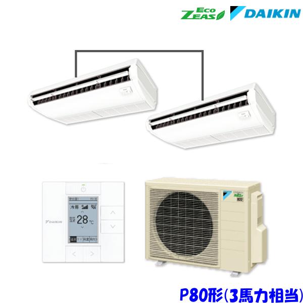 ダイキン エアコン EcoZEAS SZRH80BFVD 天井吊形 3馬力 ツイン 単相200V ワイヤード