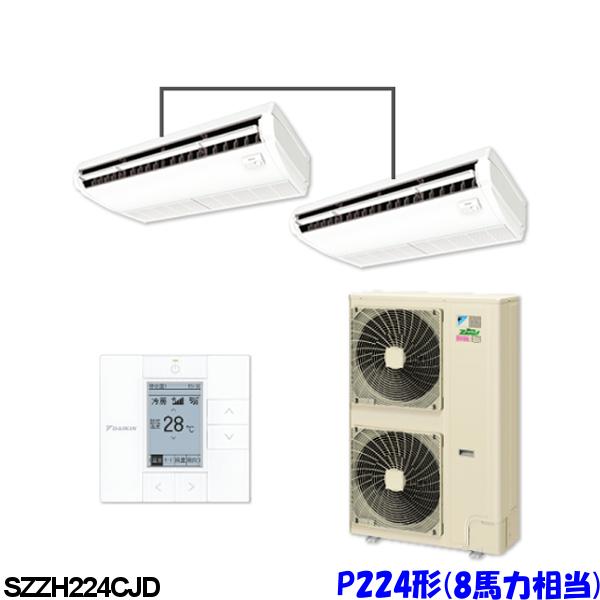 ダイキン エアコン EcoZEAS SZZH224AD 天井吊形 8馬力 ツイン 三相200V ワイヤード