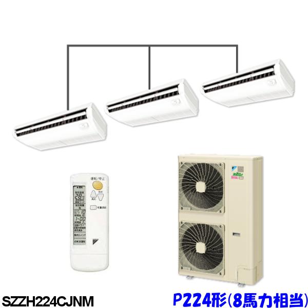 ダイキン エアコン EcoZEAS SZZH224ANM 天井吊形 8馬力 トリプル 三相200V ワイヤレスリモコン