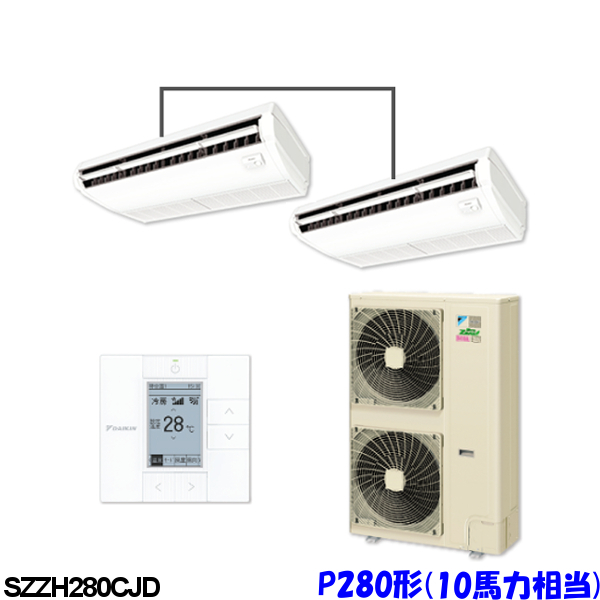 ダイキン エアコン EcoZEAS SZZH280CJD 天井吊形 10馬力 ツイン 三相200V ワイヤード