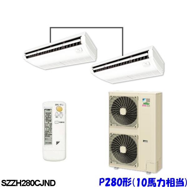 ダイキン エアコン EcoZEAS SZZH280AND 天井吊形 10馬力 ツイン 三相200V ワイヤレス