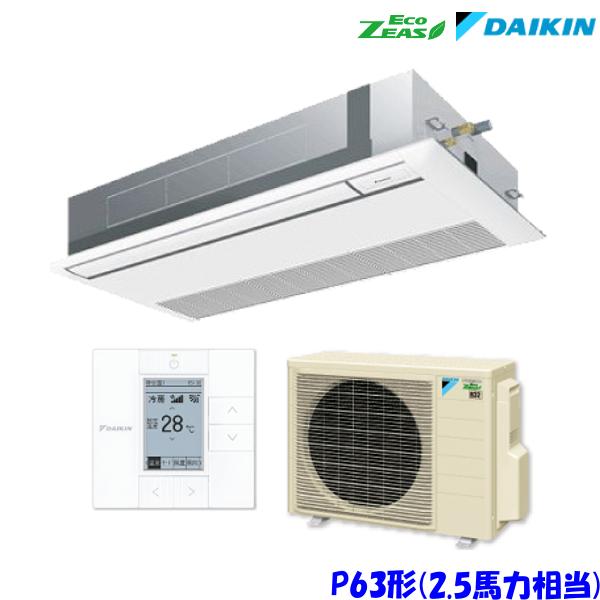 ダイキン エアコン EcoZEAS SZRK63BFV 天井カセット1方向 シングルフロー 2.5馬力 シングル 単相200V ワイヤード