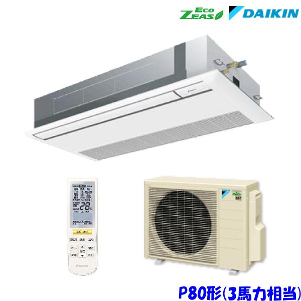 ダイキン エアコン EcoZEAS SZRK80BFNT 天井カセット1方向 シングルフロー 3馬力 シングル 三相200V ワイヤレス