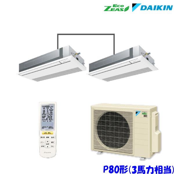 ダイキン エアコン EcoZEAS SZRK80BCNTD 天井カセット1方向 シングルフロー 3馬力 ツイン 三相200V ワイヤレス