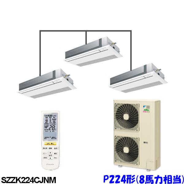 ダイキン エアコン EcoZEAS SZZK224CJNM 天井カセット1方向 シングルフロー 8馬力 トリプルマルチ 三相200V ワイヤレス