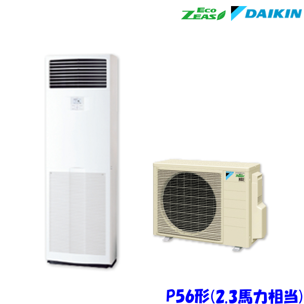ダイキン エアコン EcoZEAS SZRV56BFT 床置形 2.3馬力 シングル 三相200V