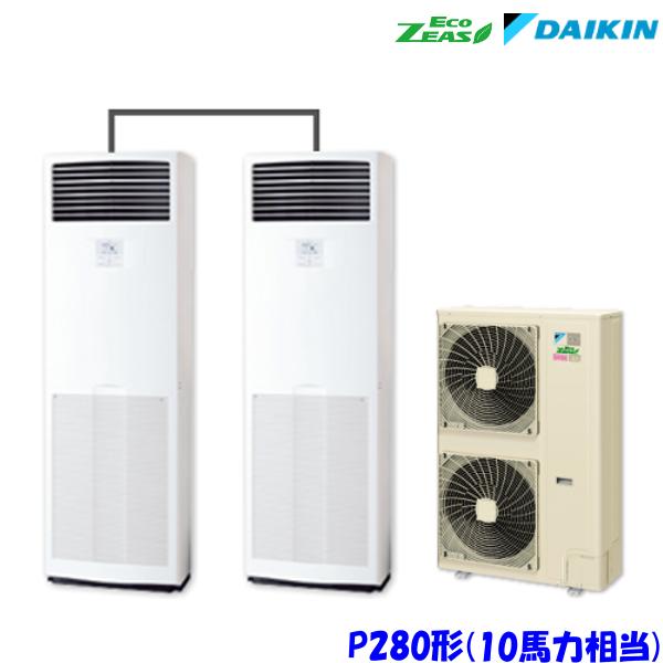 ダイキン エアコン EcoZEAS SZZV280CJD 床置形 10馬力 ツイン 三相200V