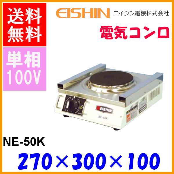 エイシン 電気コンロ NE-50K 100V