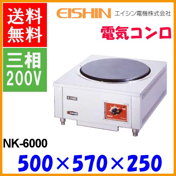 エイシン 電気コンロ NK-6000 三相200V