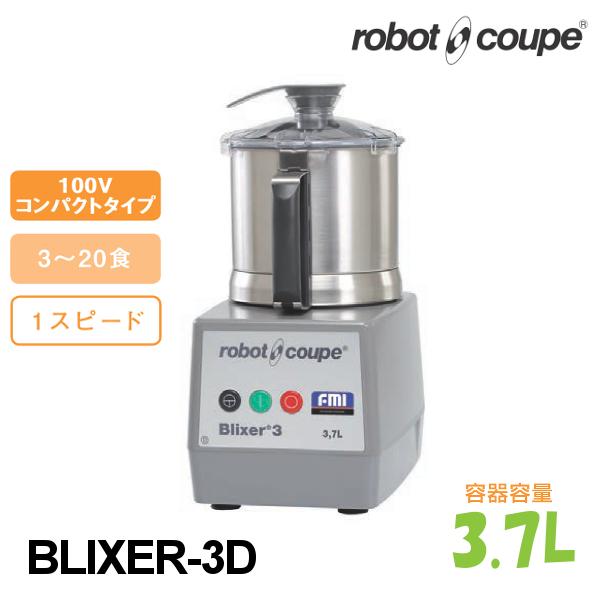 FMI プロ用ミキサー ロボクープ BLIXER 3D robot coupe エフエムアイ ブリクサー3D