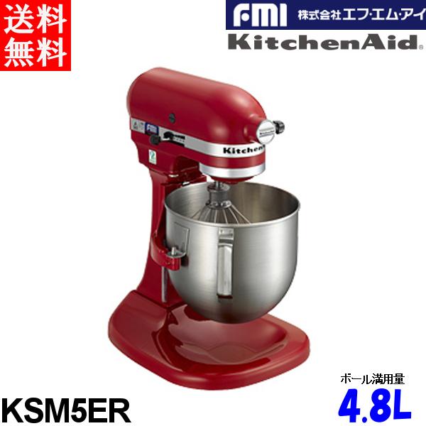 FMI キッチンエイド ミキサー KSM5ER エンパイヤレッド 日本国内仕様 国内正規品