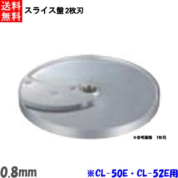 ロボクープ CL-52E・CL-50E用 スライス盤 2枚刃 0.8mm
