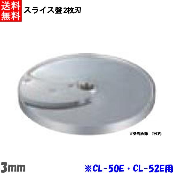 ロボクープ CL-52E・CL-50E用 スライス盤 2枚刃 3mm