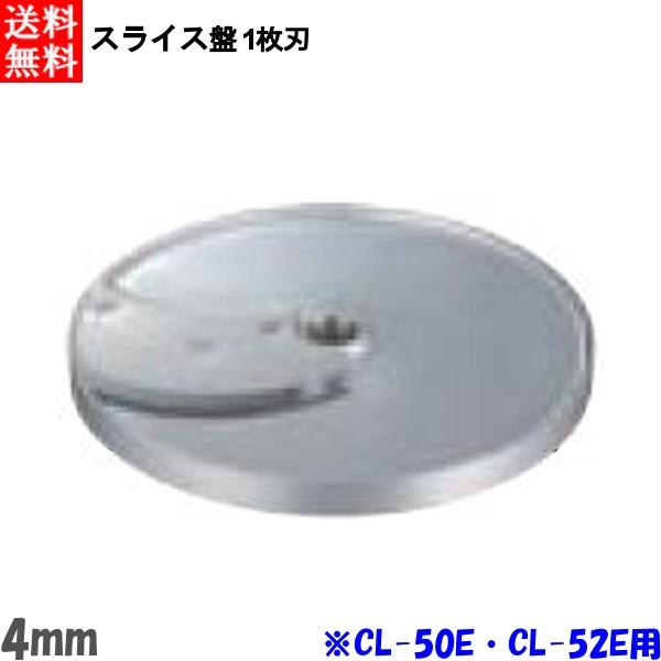 ロボクープ CL-52E・CL-50E用 スライス盤 1枚刃 4mm