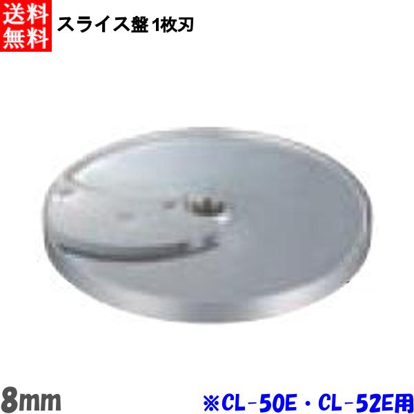ロボクープ CL-52E・CL-50E用 スライス盤 1枚刃 8mm
