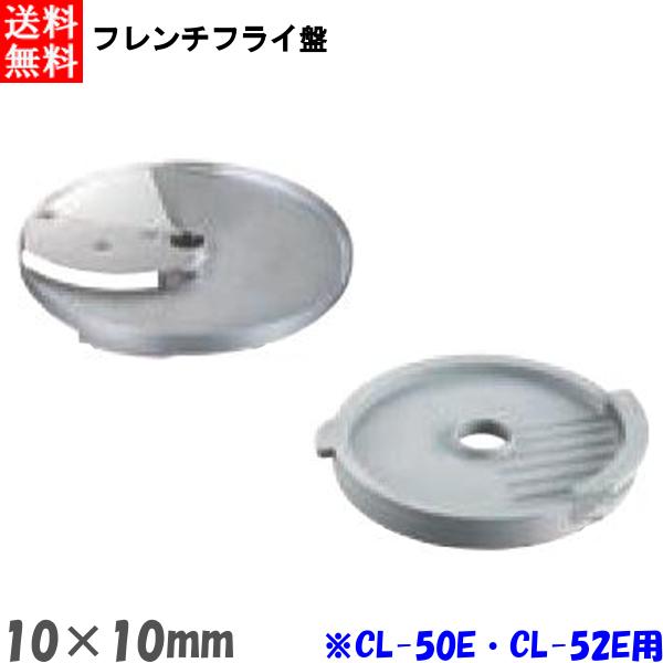 ロボクープ CL-52E・CL-50E用 フレンチフライ盤 (2枚セット) 10mm×10mm