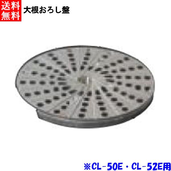 ロボクープ CL-52E・CL-50E用 大根おろし盤