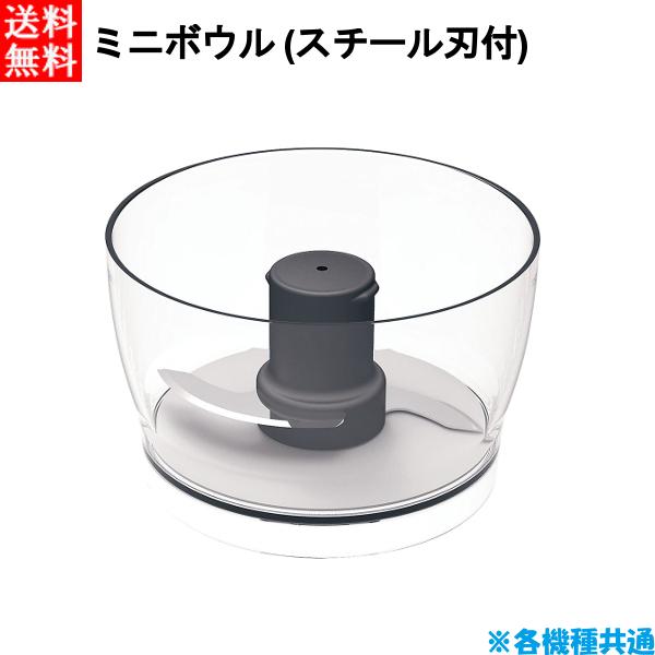 ロボクープ マジミックス用パーツ ミニボウル(スチーム刃付) 各機種共通