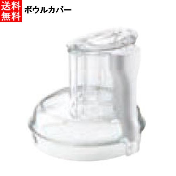 ロボクープ マジミックス用パーツ ボウルカバー RM-3200VD用