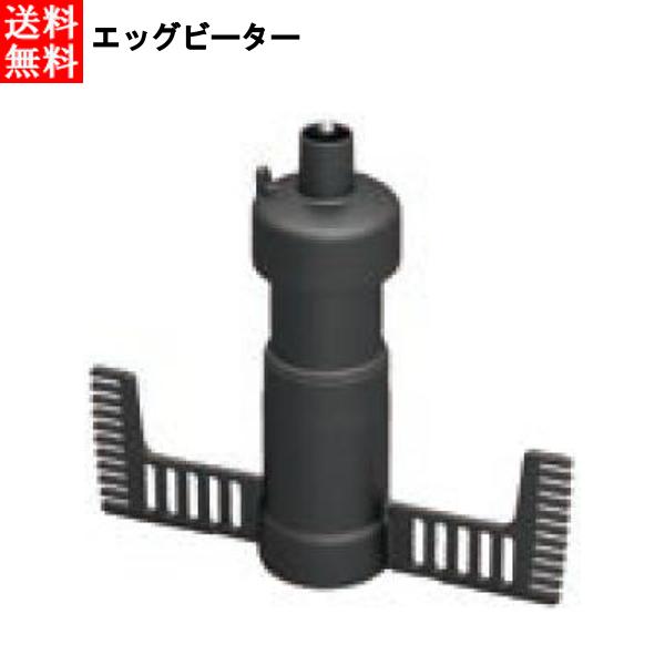 ロボクープ マジミックス用パーツ エッグビーター RM-3200用