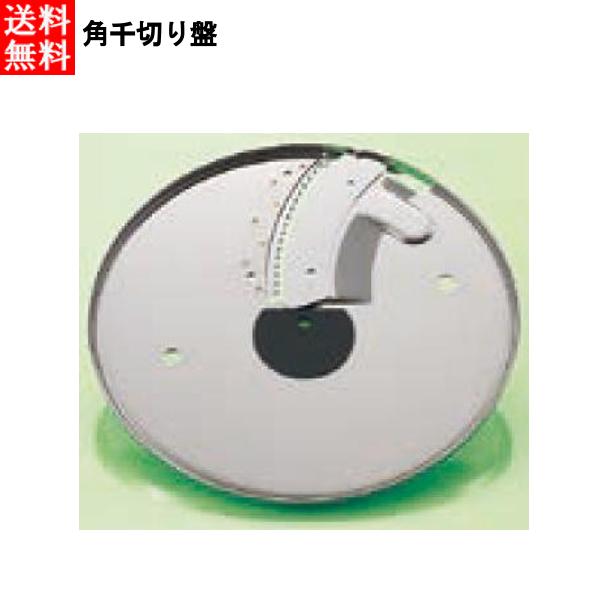 ロボクープ マジミックス用パーツ 角千切り盤 各機種共通