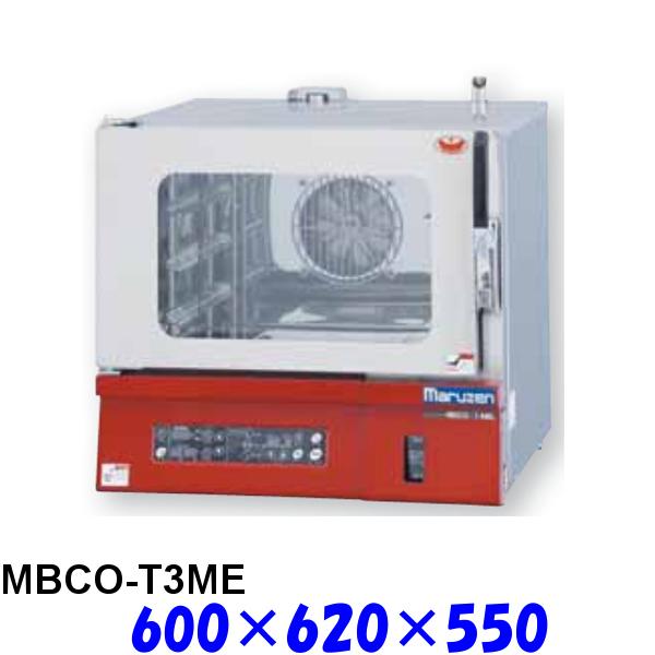 フジサワ・マルゼン ベイカーシェフ 貯水タンク式コンベクションオーブン MBCO-T3ME