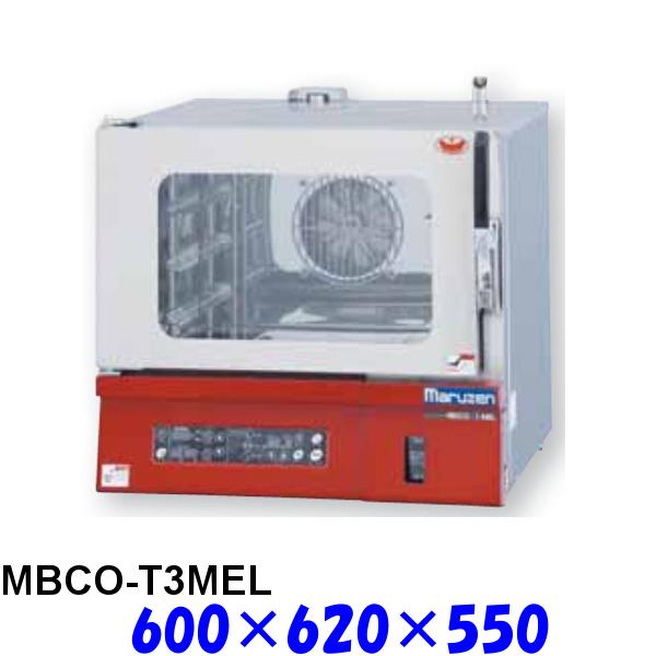 フジサワ・マルゼン ベイカーシェフ 貯水タンク式コンベクションオーブン MBCO-T3MEL 逆扉仕様 受注生産品