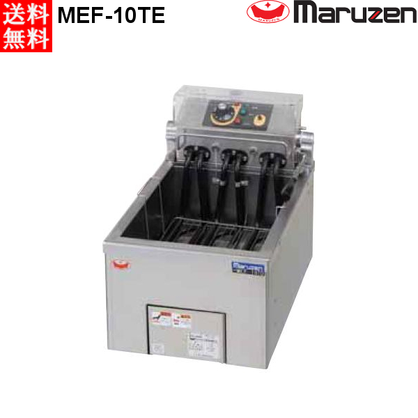 マルゼン 電気フライヤー MEF-10TE 卓上タイプ 1槽式