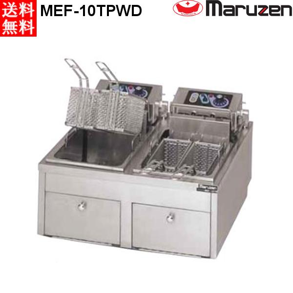マルゼン 電気式フライヤー MEF-10TPWD 卓上 2槽式 ファーストフードタイプ