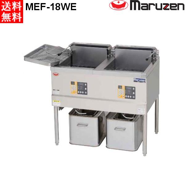 マルゼン 電気式フライヤー MEF-18WE レギュラータイプ 2槽式