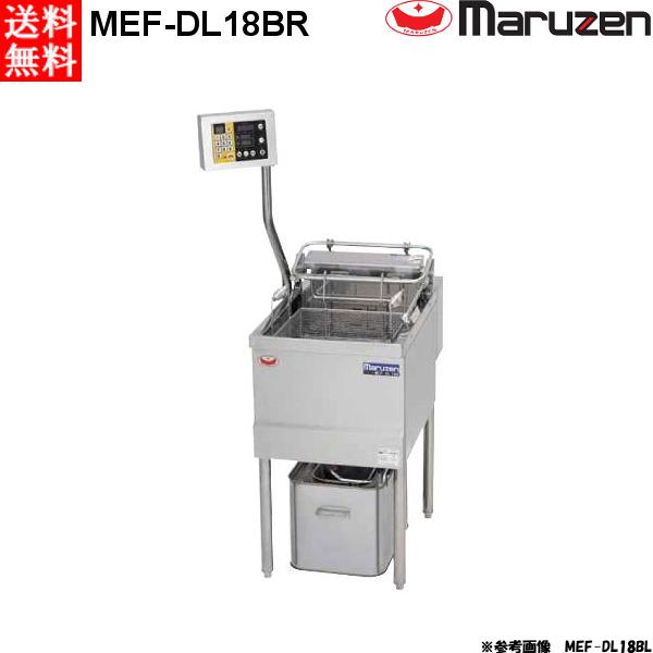 マルゼン 電気式フライヤー MEF-DL18BR オートリフトタイプ 200V