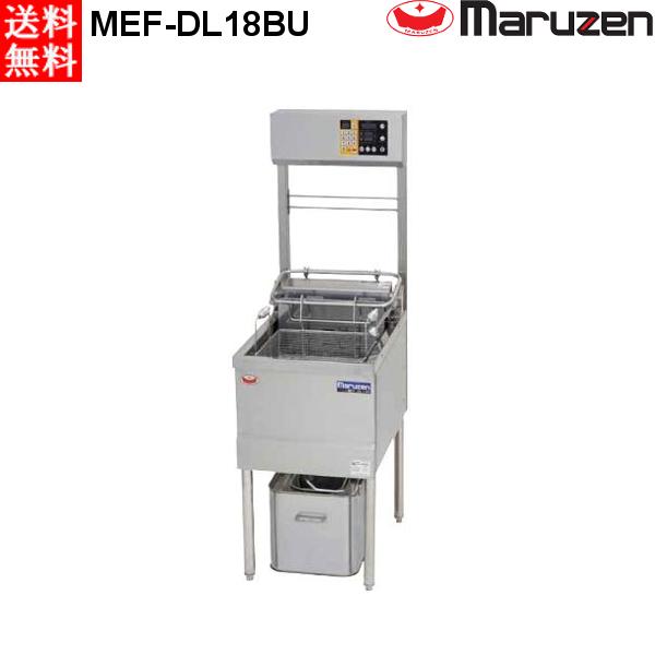 マルゼン 電気式フライヤー MEF-DL18BU オートリフトタイプ 200V